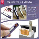 خرید فندک USB طرح Eco Lighter
