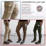 خرید شلوار اسلش مردانه جک و جونز Jack & Jones
