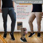 خرید شلوار اسلش مردانه فشن Fashion