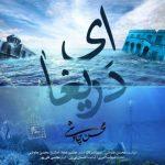 دانلود آهنگ جدید محسن چاوشی و سینا سرلک ای دریغا