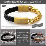 خرید دستبند چرم و استیل مونت بلانس Mont Blanc