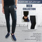 خرید شلوار اسلش مردانه خط مشکی Black Line
