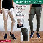 خرید شلوار اسلش مردانه کلارنس Clarens Men Pants
