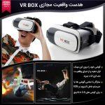 خرید هدست واقعیت مجازی VR Box