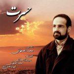 دانلود آهنگ جدید محمد اصفهانی حسرت