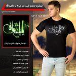 خرید تی شرت محرم شب نما یا اباعبدالله