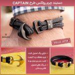 خرید دستبند چرم رولکس کاپیتان