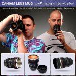 خرید لیوان طرح لنز دوربین عکاسی