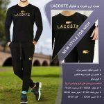 خرید ست تی شرت و شلوار لاکوست Lacoste