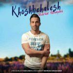 دانلود آهنگ جدید مهرداد احمدزاده خوش به حالش