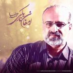 دانلود آهنگ محمد اصفهانی ارمغان تاریکی