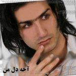 دانلود آهنگ محسن یگانه آخه دل من