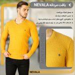 خرید بافت مردانه نوالا Nevala