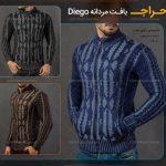 خرید بافت مردانه دیگو Diego