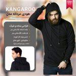 خرید هودی مردانه کانگرو Kangaroo