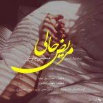 دانلود آهنگ محسن چاوشی مریض حالی
