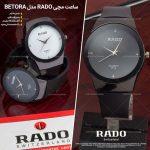 خرید ساعت مچی رادو Rado مدل بتورا Betora