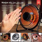 خرید هیتر برقی مدل پنکه ونجون Wanjun