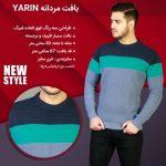 خرید بافت مردانه یارین Yarin