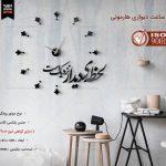 خرید ساعت دیواری هارمونی مشکی