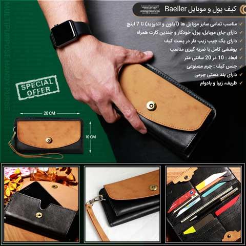 خرید کیف پول و موبایل Baeller